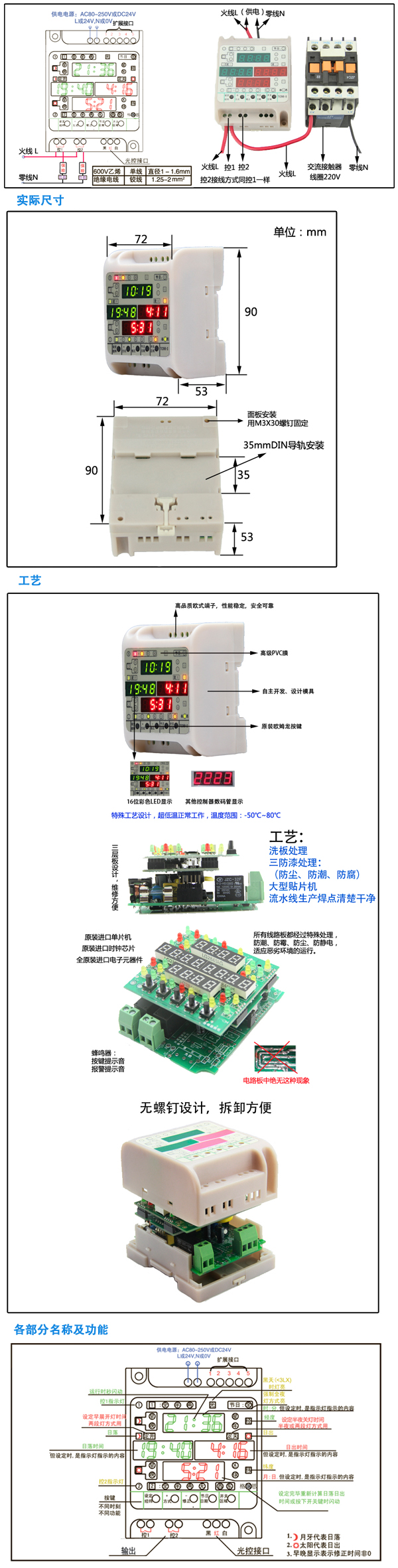 tc98-Ⅱ系列全自动经纬度路灯控制器