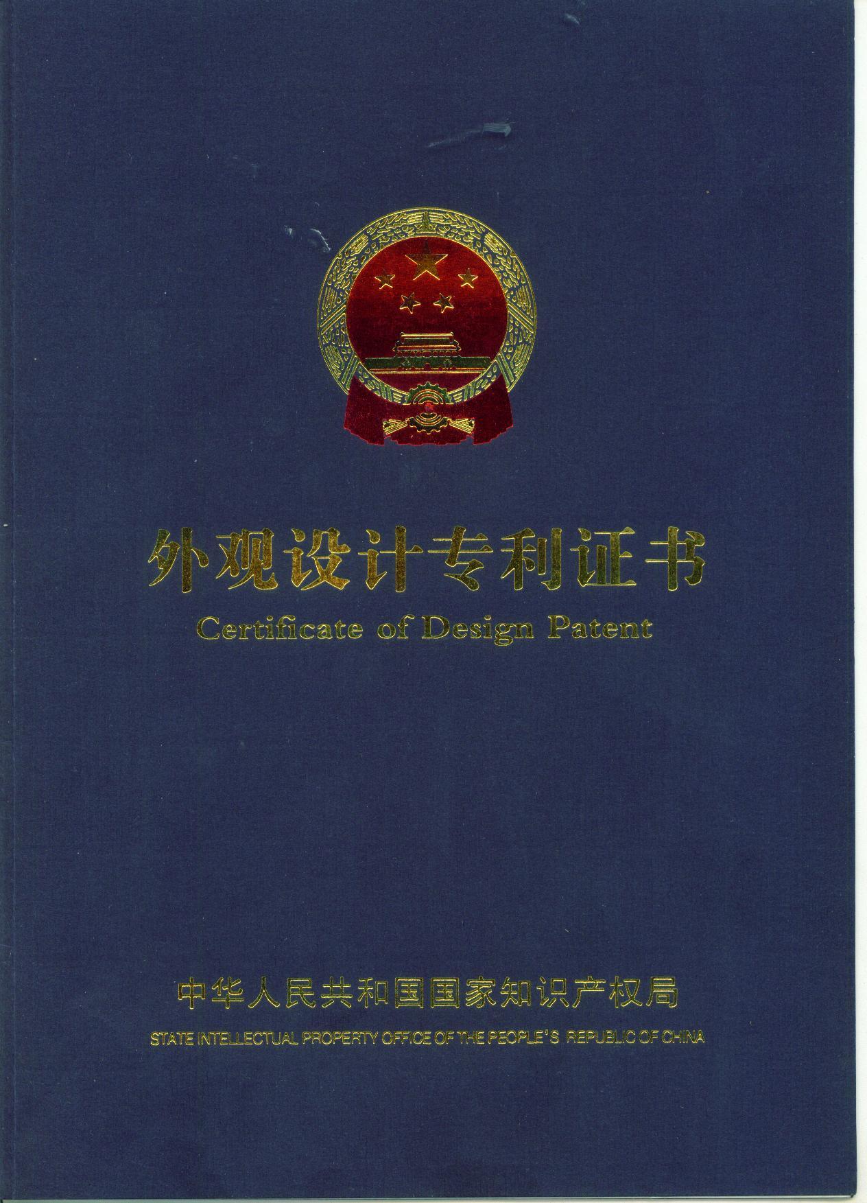 TC98外形专利